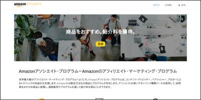 Amazon アソシエイト・プログラム