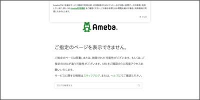 http://ameblo.jp/fukushisota/