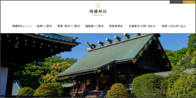 http://www.yasukuni.or.jp/history/index.html