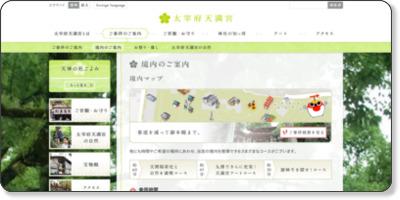 http://www.dazaifutenmangu.or.jp/sanpai/keidai