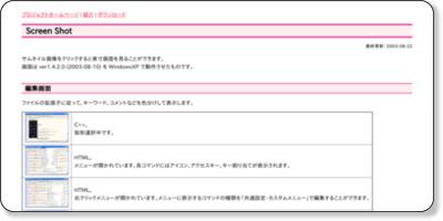 http://sakura-editor.sourceforge.net/screenshot/