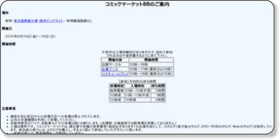 http://www.comiket.co.jp/info-a/C88/C88info.html