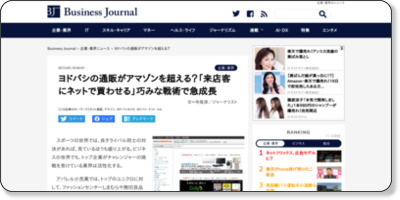 http://biz-journal.jp/2015/05/post_9959.html