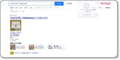 http://search.yahoo.co.jp/search?p=%E3%83%9E%E3%83%AB%E3%83%81%E3%82%B3%E3%83%97%E3%82%BF%E3%83%BC+Phantom3+&aq=-1&oq=&ei=UTF-8&fr=crmas&x=wrt