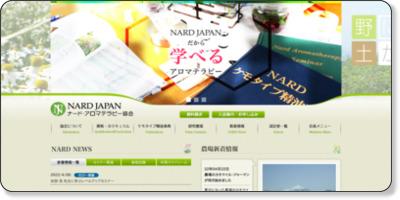 ナードアロマテラピー協会(NARD)