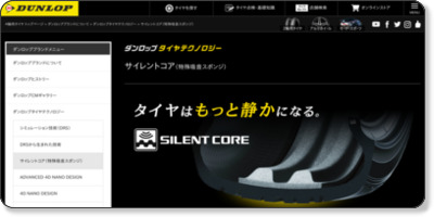 https://tyre.dunlop.co.jp/brand/technology/sponge/