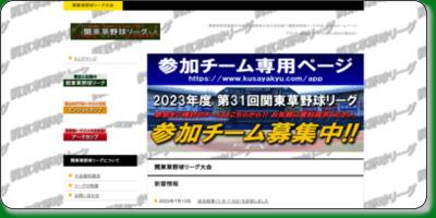 http://www.kusayakyu.com/