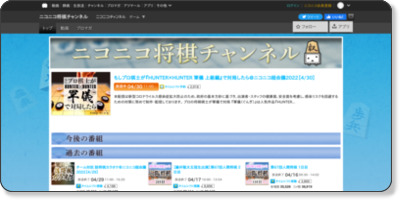 http://ch.nicovideo.jp/shogi