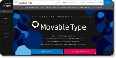 http://www.sixapart.jp/movabletype/