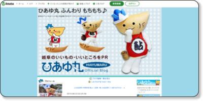 http://ameblo.jp/hiayumaru/entry-10621036910.html