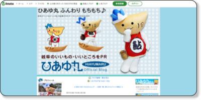 http://ameblo.jp/hiayumaru/entry-10621138776.html