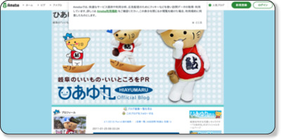 http://ameblo.jp/hiayumaru/entry-10779451288.html