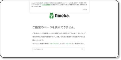http://ameblo.jp/nagoya400/entry-10849481772.html