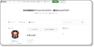 http://ameblo.jp/renkachan-katsuragi/entry-10523921708.html