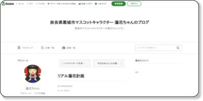 http://ameblo.jp/renkachan-katsuragi/entry-10548370677.html