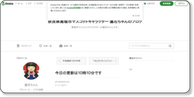 http://ameblo.jp/renkachan-katsuragi/entry-10626105940.html