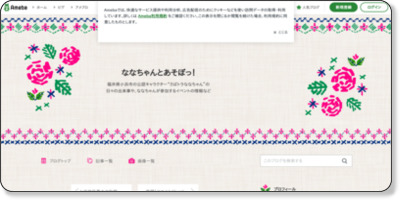 http://ameblo.jp/sabatorananachan/entry-10974109949.html