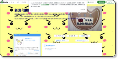 http://ameblo.jp/shokokai-tochio/entry-10502266137.html