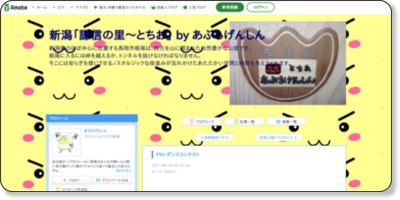 http://ameblo.jp/shokokai-tochio/entry-10925079644.html