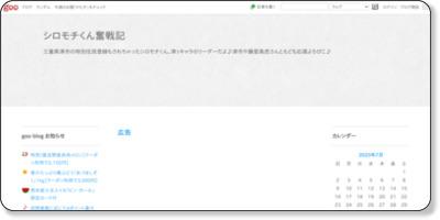 http://blog.goo.ne.jp/shiromoti/e/00ef3d6d4298dcda4d451bcfb860cf5b?fm=rss