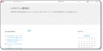 http://blog.goo.ne.jp/shiromoti/e/2e0364191f96efd1e4d7e5b7e4b30b21?fm=rss