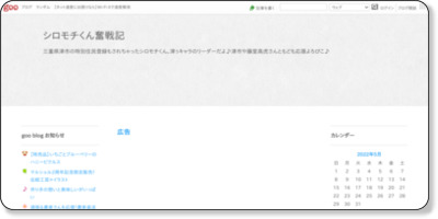http://blog.goo.ne.jp/shiromoti/e/8821be07afeea84771fcb5ad6017f202