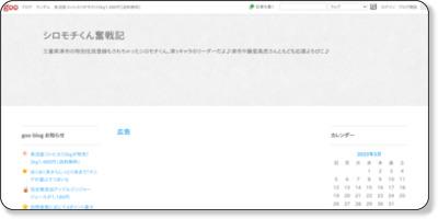 http://blog.goo.ne.jp/shiromoti/e/d3c13961f39de150c49ae17469cc3b33?fm=rss