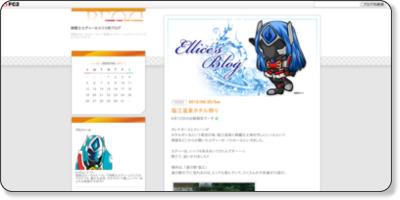 http://elliceblue.blog28.fc2.com/blog-entry-13.html