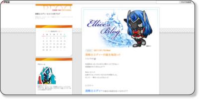 http://elliceblue.blog28.fc2.com/blog-entry-35.html
