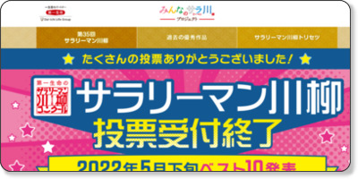 http://event.dai-ichi-life.co.jp/company/senryu/best100.html
