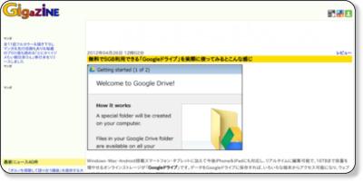 http://gigazine.net/news/20120426-google-drive/