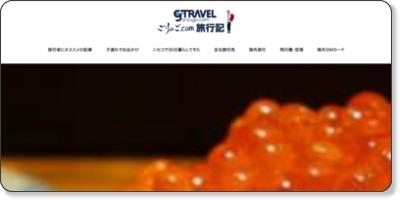 http://goryugo.com/20120113/hokkaido_gourmet/