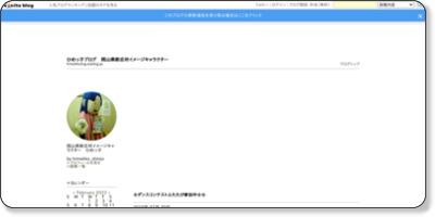 http://himekkolog.exblog.jp/13503260/