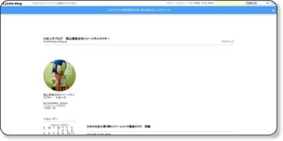http://himekkolog.exblog.jp/13624328/