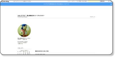 http://himekkolog.exblog.jp/14115803/