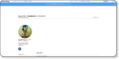 http://himekkolog.exblog.jp/14491378/