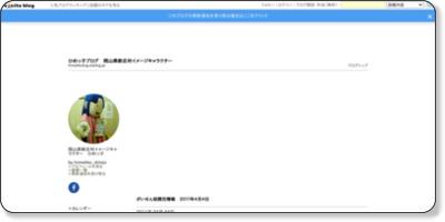 http://himekkolog.exblog.jp/15172879/