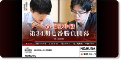 http://live.shogi.or.jp/ryuou/