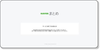 http://matome.naver.jp/odai/2135541536774384001