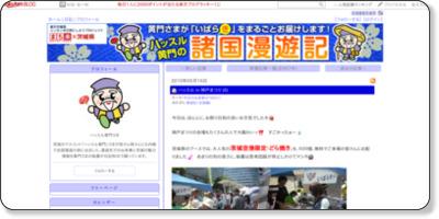http://plaza.rakuten.co.jp/machi08ibaraki/diary/201005160000/