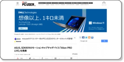 http://plusd.itmedia.co.jp/pcuser/articles/1111/09/news042.html