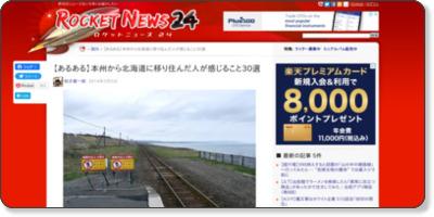 http://rocketnews24.com/2014/03/05/418938/
