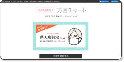 http://ssl.japanknowledge.jp/hougen/index.php