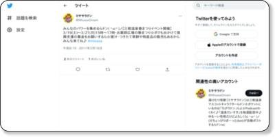 http://twitter.com/MisasaOnsen/status/48657511628283904