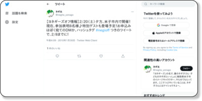 http://twitter.com/negita_yonago/status/8398457406
