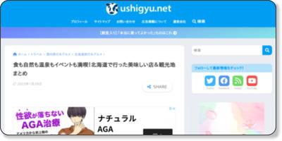 http://ushigyu.net/2013/04/05/hokkaido-matome/