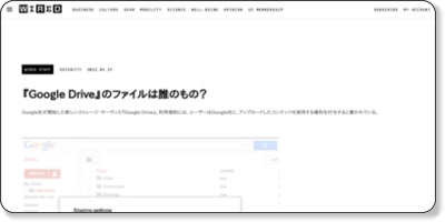http://wired.jp/2012/04/27/your-google-drive-files-now-in-googles-promo-materials-ars/