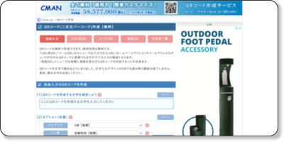 http://www.cman.jp/QRcode/