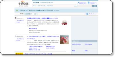 http://www.e-shops.jp/sh/rk3500343/html/
