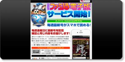 http://www.enterbrain.co.jp/pickup/2011/wf_denshiban/